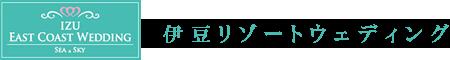 伊豆リゾートウェディング協議会